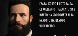 Велики мисли от Христо Ботев!