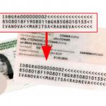 `лична карта