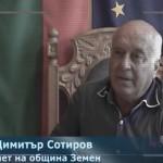 Димитър Сотиров