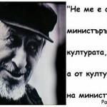 Радой Ралин цитати