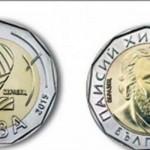 монета 2 лв