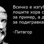мъдри мисли от питагор