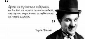 Мъдри мисли от Чарли Чаплин
