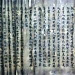 китайски текст