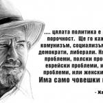 велики цитати