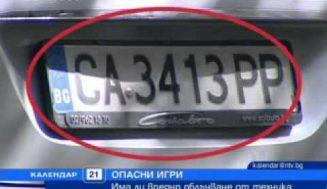 ВИДЕО: Този номер на колата е необикновен! Вижте защо